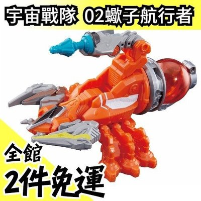 【蠍子航行者】空運 日本 宇宙戰隊 九連者 DX 球玉合體 02 天蠍橙 (附球玉)【水貨碼頭】