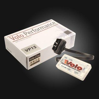 【通信販售】新一代 美國 VOLO Performance Chip VP-15性能晶片 外掛電腦 公司貨 動力晶片
