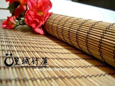【篁城竹簾代號:550】竹窗簾生產專營~居家‧隔間‧屏風‧佈置‧遮物好幫手