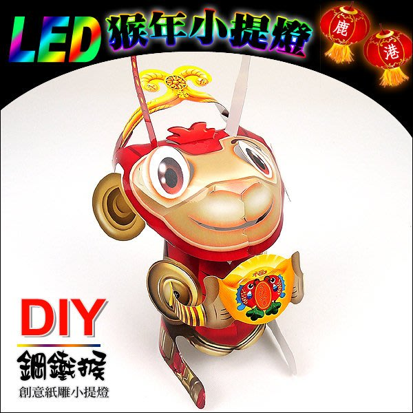 【2016猴年燈會燈籠 】DIY親子燈籠-「鋼鐵猴」 LED 猴年小提燈/紙燈籠.彩繪燈籠.燈籠.猴燈