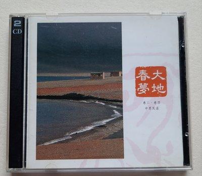 李泰祥、中國交響世紀2CD大地春夢《茉莉花》《雨不灑花花不紅》《鳳揚花鼓》《一根扁擔》《虹彩妹妹》【片優如新】