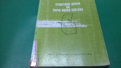 大熊舊書坊- STRUCTURAL DESIGN ON PAPER BOARD CARTONS -*1