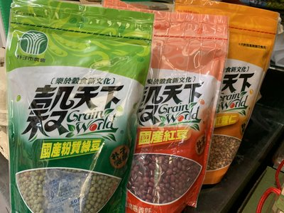 長慶水果~來自於農夫品質的堅持! 【有機紅薏仁.紅豆.綠豆】一箱/$450元。優惠中~
