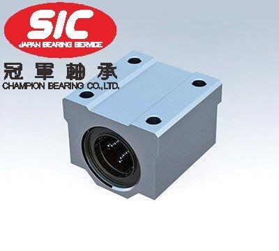 《冠軍軸承》直線軸承 LMA12UU SC12UU SMA12UU 連座 線性軸承 鋁合金