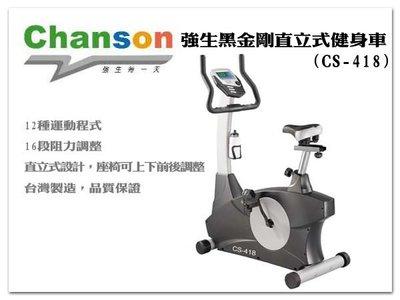 【1313健康館】【詢問再折扣】Chanson 強生黑金剛直立式健身車(CS-418 )