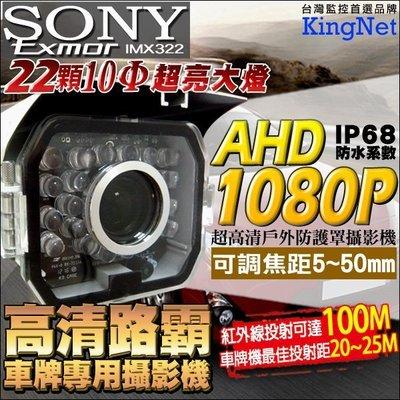 監視器 AHD 1080P SONY晶片車牌機 攝影機 22顆10ΦLED大燈 5~50mm 監控攝影機 監視器