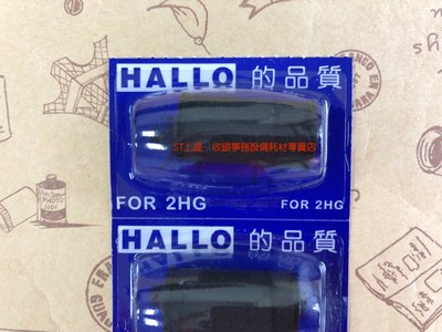 上堤┐(含稅)標價機墨球.墨輪 HALLO 2HS,2HGB,2HSA,2HSB,2HGA,商品打標機.標簽機.原廠品質