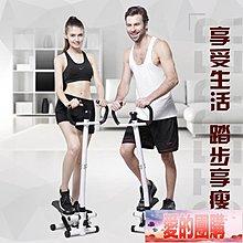 靜音扶手踏步機家用機多功能腳踏機瘦腿健身器材XW【愛的團購】