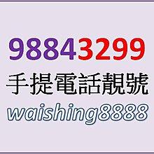 靚手提機電話幸運號碼 NUMBER ABC MOBILE 4G本地話音通話數據儲值卡咭 98843299 售價$1200