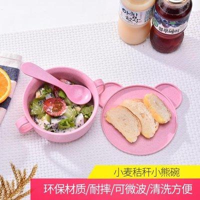 小麥秸稈嬰兒童飯碗餐具卡通造型防摔家用寶寶吃輔食雙耳碗勺套裝