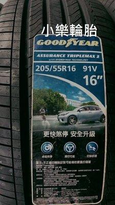固特異 Assurance TripleMax2 ATM2 205/55/16 特價品 實店安裝 《小樂輪胎倉庫》