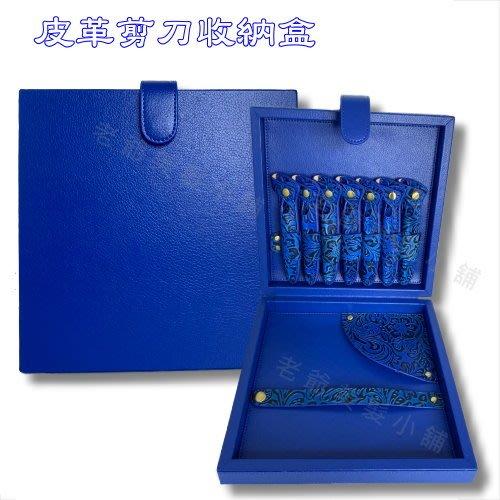 皮革剪刀收納盒(7隻裝)-藍色 (刷卡可分三期)