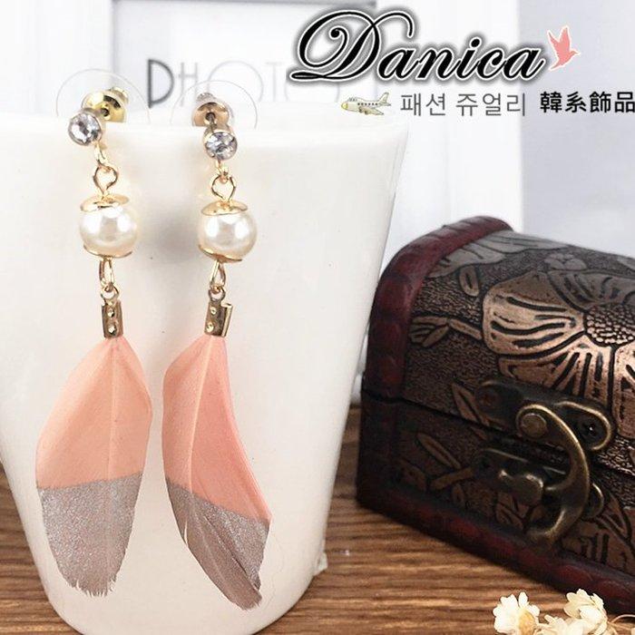 耳環  韓國氣質甜美 簡約 飄逸 雙色羽毛 珍珠 水鑽 長耳環 K92117~3 Dani