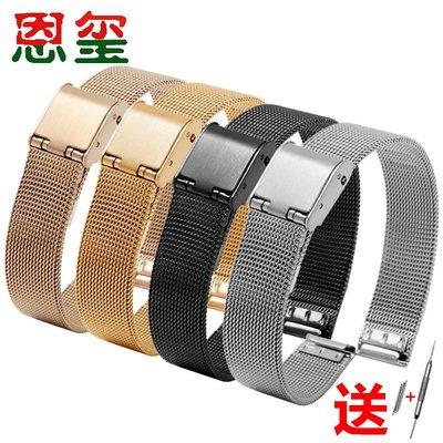 小花花精品店-恩璽不銹鋼編織網薄款女式手錶帶防水米蘭尼斯6 8 10 12 14 16MM