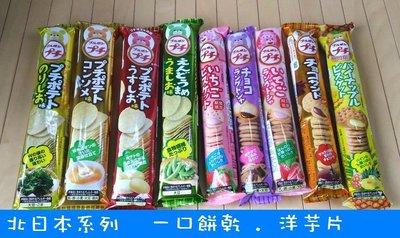 北日本 小熊餅乾  北日本小熊餅  貓舌餅 北日本餅乾  夾心餅乾  小圓餅 一口餅乾 洋芋片
