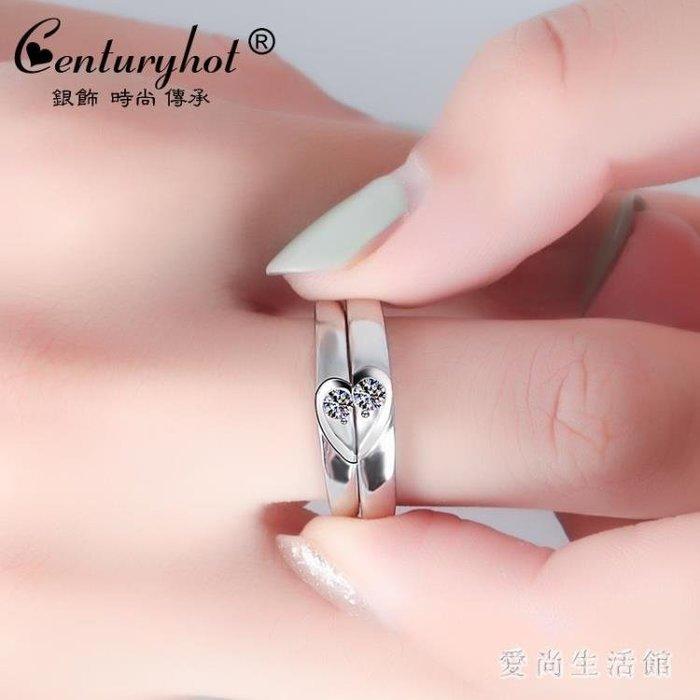 情侶對戒 情侶戒指一對心形開口對戒男女個性簡約情人禮物 AW14017