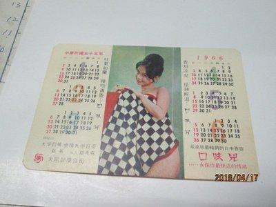 早期廣告宣導書卡 50年代 口味兒女郎
