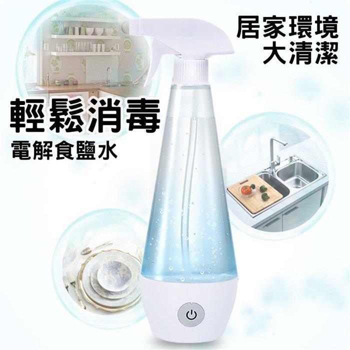 ⭐星星小舖⭐台灣出貨 消毒液製造噴霧器 消毒殺菌 清潔用品 清潔消毒