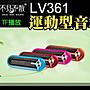 【MP5專家】不見不散 LV361 插卡喇叭 音箱+...