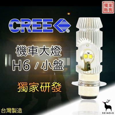 台灣製 交流直流可用 直上 小盤 LED CREE LED大燈 小皿 H6 機車大燈 頭燈 燈泡 GTR