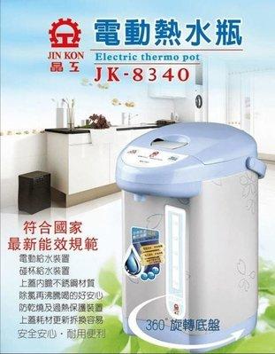 ※便利購※附發票 晶工牌 4.0L電動熱水瓶 晶工 熱水瓶 JK-8340