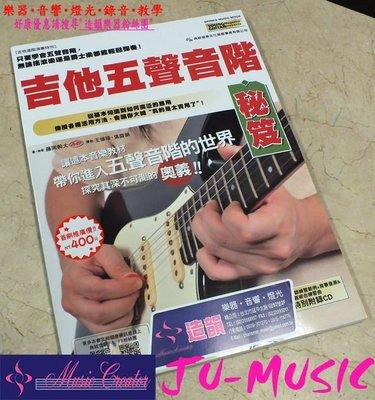造韻樂器音響- JU-MUSIC - 電吉他 木吉他 吉他五聲音階秘笈 基本知識到廣泛的應用
