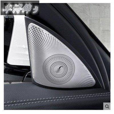 【車博飾】BNEZ賓士新E級高音喇叭裝飾罩柏林之聲音響蓋 16款E200LE300L內飾改裝j002