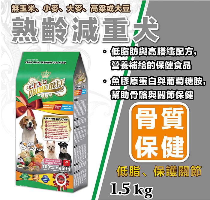 【LV藍帶精選】熟齡減重犬 1.5kg (海魚蔬果)