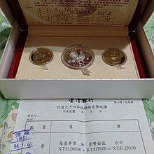 94年台銀雞年生肖套幣(限北捷忠孝新生面交)