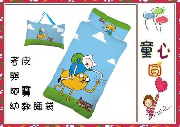 ㊣探險活寶~老皮與阿寶兒童兩用睡袋~朋友篇~台灣製~幼教睡袋~◎童心玩具1館◎