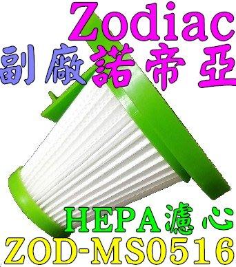 【現貨 副廠】諾帝亞 Zodiac 直立手持兩用 HEPA吸塵器 ZOD-MS0516  HEPA 濾網 濾心 濾芯