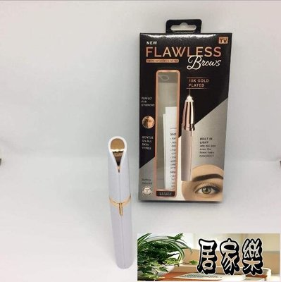 flawless brows 電動修眉...
