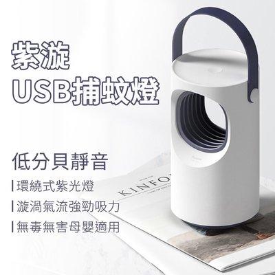 光觸媒捕蚊燈 LED 滅蚊神器 吸入式 滅蚊燈 USB充電  全自動 家用 室內 靜音 無輻射 驅蚊器 捕蚊燈