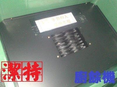 台中[潔特]廚餘機--全新電動廚餘攪碎機(潔特CUT-H3型白鐵內殼,免水,慢速,碎骨頭可,碎木機)主機