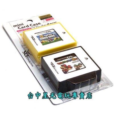 【NDSL週邊】☆ 任天堂卡匣盒 2片裝 2入 卡帶收納盒 遊戲卡匣盒 卡盒 ☆ 品 【台中星光電玩】