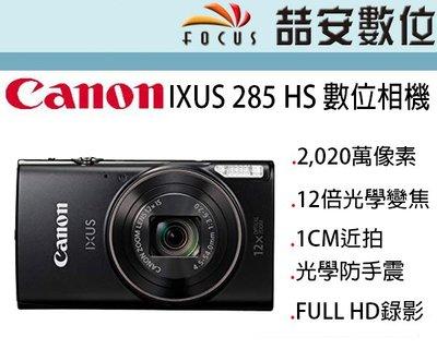 《喆安數位》黑色 CANON IXUS 285 數位相機 2020萬畫素 12倍光學變焦 公司貨 #4