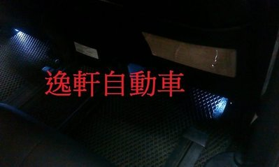 (逸軒自動車)2006~PREVIA第二排 迎賓燈/氣氛燈/地毯燈/腿部照明燈