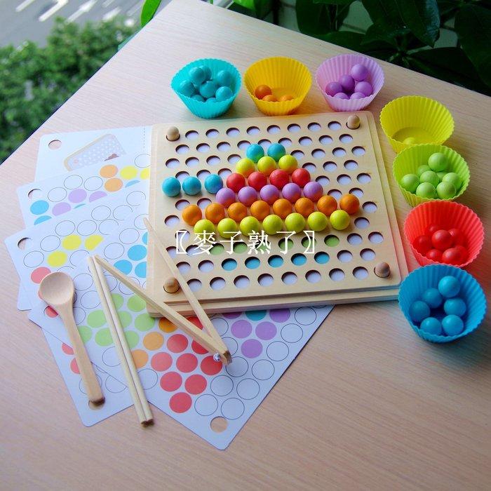 【格林小鋪】 蒙氏教具專注力訓練兒童寶寶益智類玩具夾珠子筷子夾豆子幼兒園拼圖