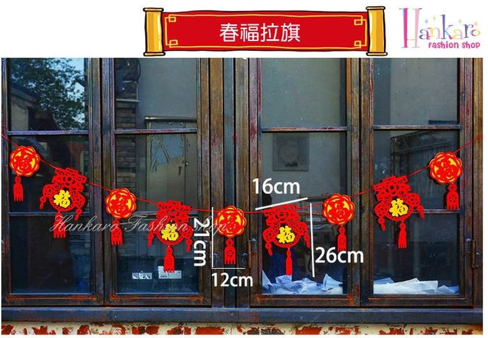 ☆[Hankaro]☆ 春節系列商品精緻植絨拉花春福旗串掛飾