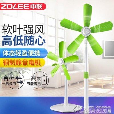 中聯電風扇創意落地扇5葉無網靜音大風家用客廳辦公室立式臺風扇220V 限時優惠YYJ