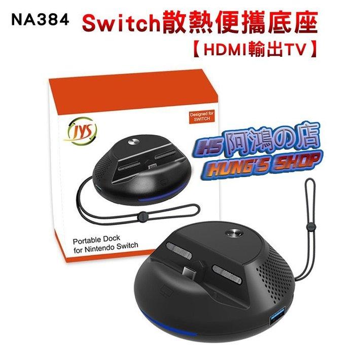 阿鴻の店-【全新現貨】NS Switch HDMI輸出TV 電視座 散熱 便攜 支架 散熱底座 支援8.0[NA384]