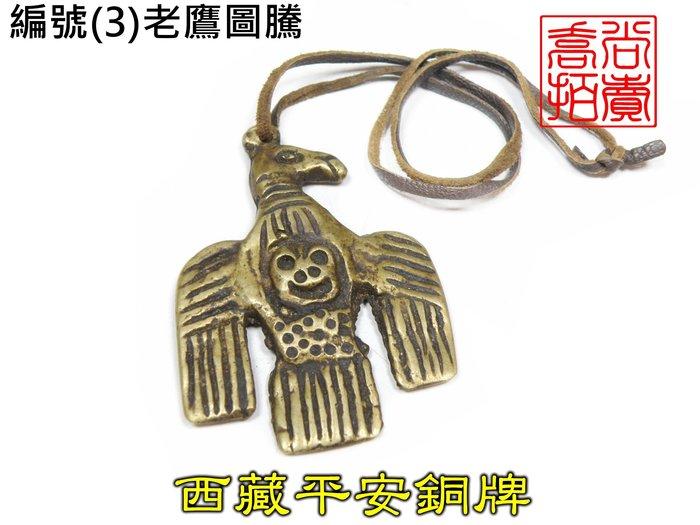 【喬尚拍賣】西藏平安銅牌(三)老鷹圖騰