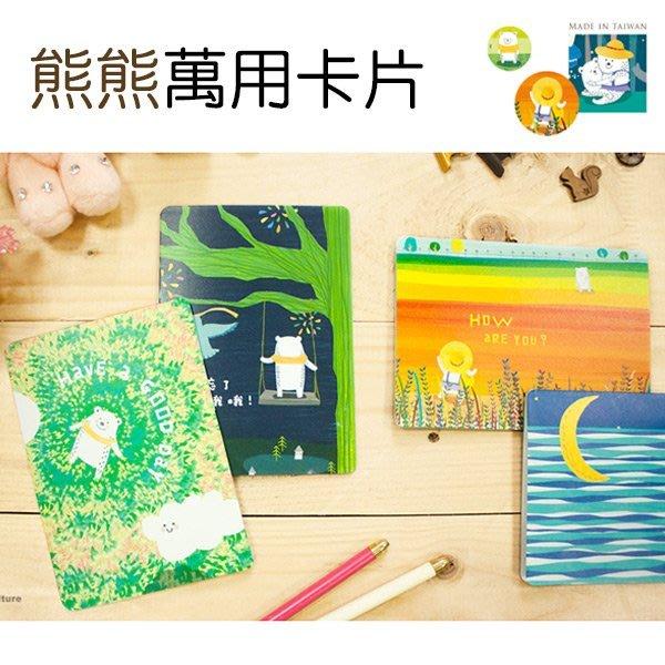卡片 插畫 生日卡 邀請卡 賀卡 ( GB-10048 熊熊萬用卡片 ) 滿滿心意 手繪 附信封 iHOME愛雜貨