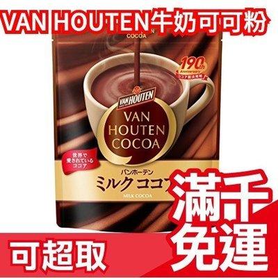 日本製 VAN HOUTEN 濃郁牛奶可可粉 日本廣告影片爆紅款 (3包入) 媲美Godiva❤JP Plus+