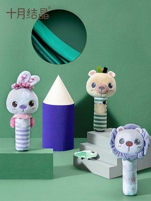 積木城堡 迷你廚房 早教益智十月結晶嬰兒安撫BB棒 益智寶寶手抓布偶0-1歲新生兒陪睡毛絨玩具