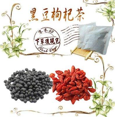 【草本部養生飲品】黑豆枸杞茶20包/袋 📣滿額贈品🎁買越多送越多📣