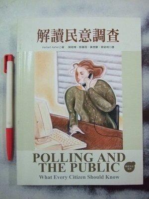 6980銤:A13-5cd☆2008年『解讀民意調查』著/陳陸輝譯《五南》ISBN:9789571152325
