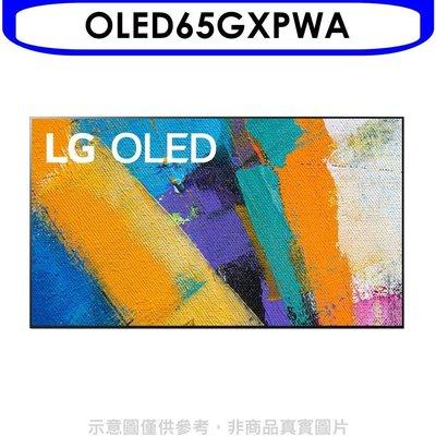 回函贈[王品牛排餐券X張]《可議價8折》LG樂金【OLED65GXPWA】65吋OLED零間隙4K電視