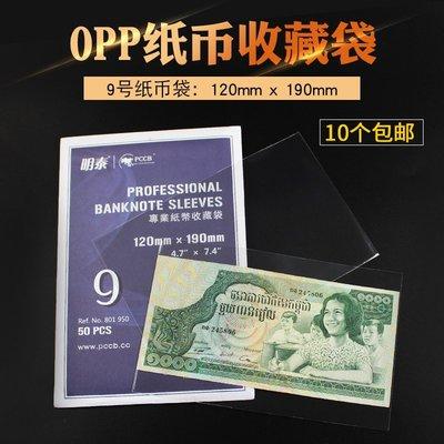 #爆款#熱賣#PCCB明泰專業級9號紙幣保護袋透明加厚型紀念鈔收藏袋120mmx190mm【200元以上發貨】