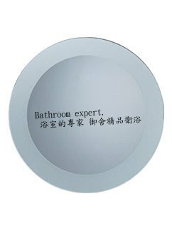 JUSTIME 巧時代 70公分 圓形浴室化妝鏡 鏡子 浴室鏡 0802-M1-7900